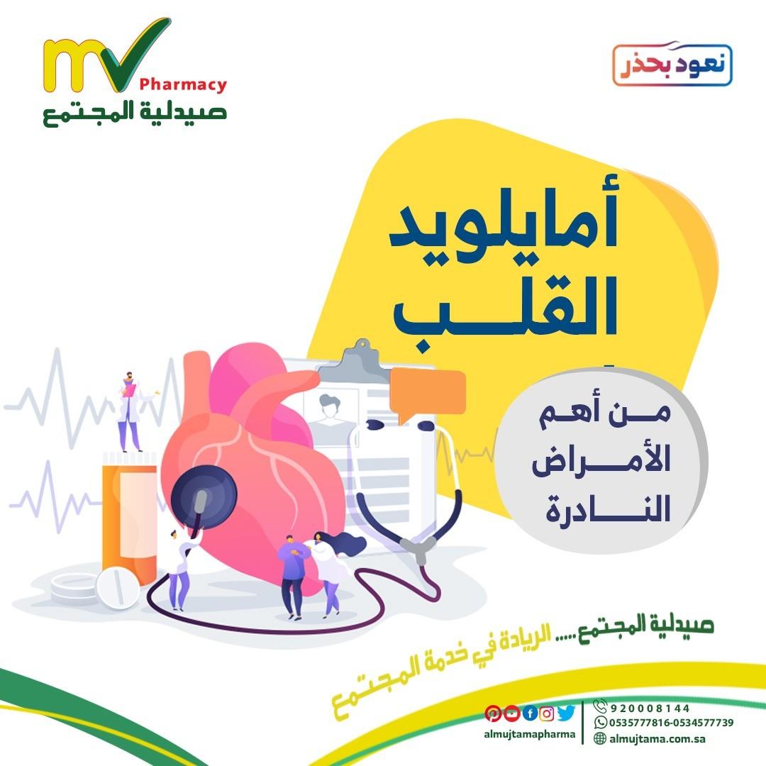الأسبوع العالمي للأمراض النادرة الأملويد القلب ... من أهم الأمراض النادرة