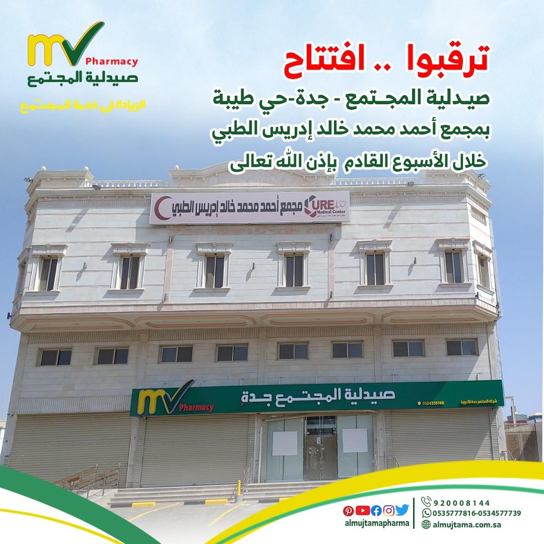 ترقبوا  .. افتتاح صيـدلية المجــتمع - جدة-حي طيبة بمجمع أحمد محمد خالد إدريس الطبي