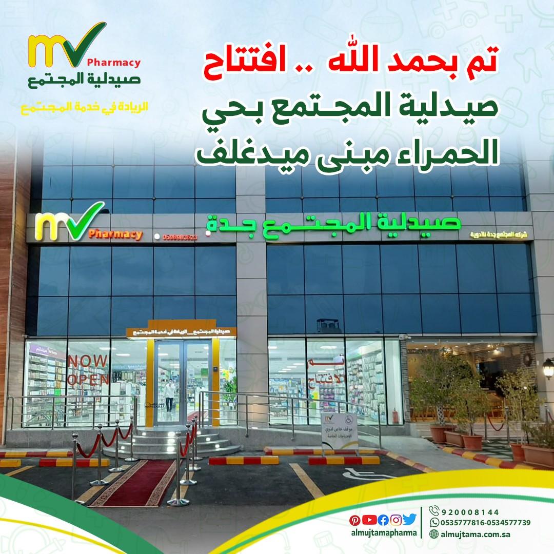 تم بحمد الله افتتاح صيدلية المجتمع بمدينة جدة -  حي الحمراء