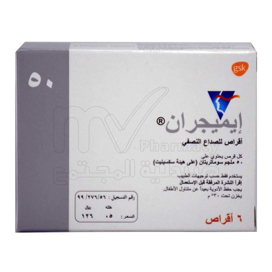 ايميجران 50مجم 6 أقراص
