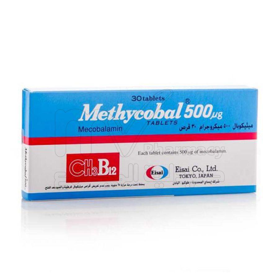 ميثيكوبال 500مجم أقراص