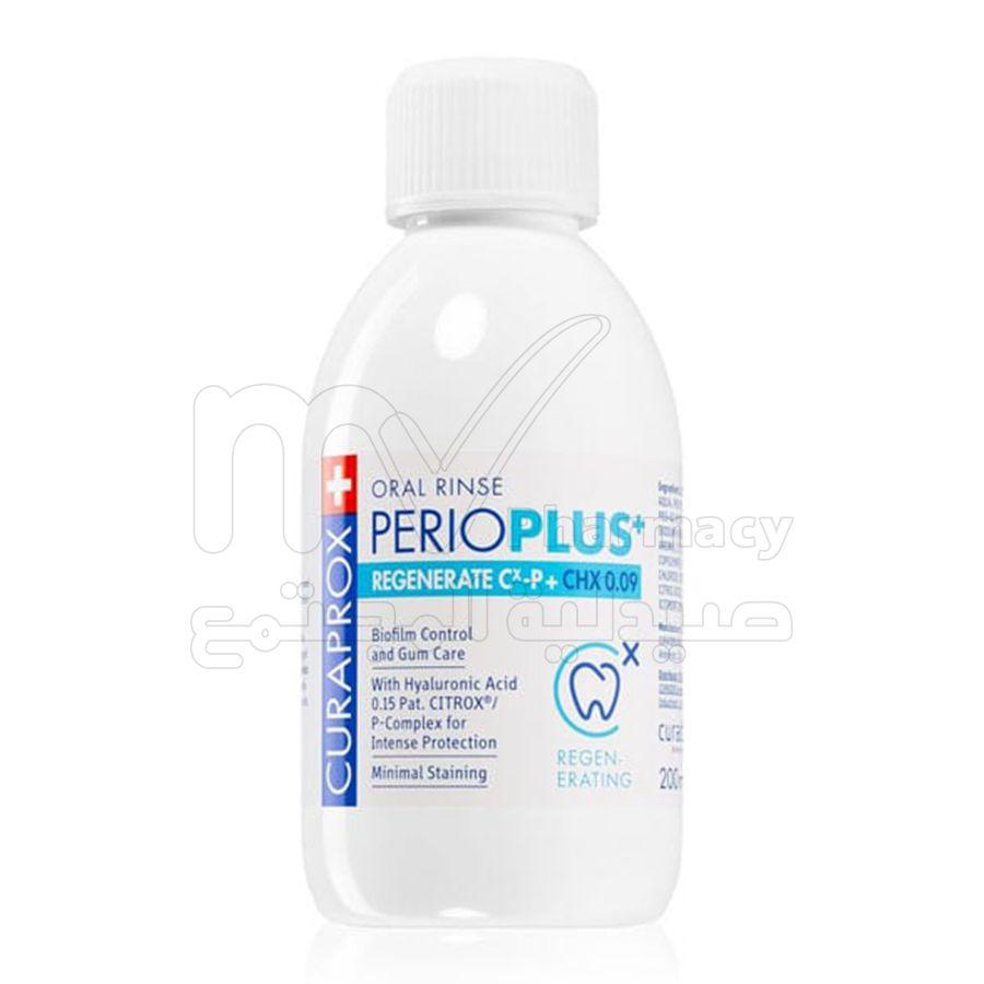 كيورابروكس ريجنيرات غسول الفم