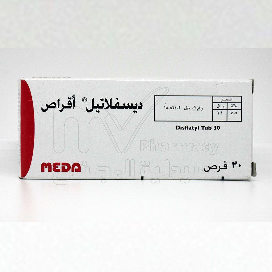 ديسفلاتيل أقراص